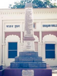 Pillar at Sivananda Ashram